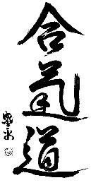 kanjis_aikido